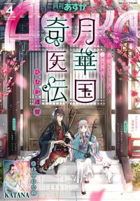 【電子版】月刊ASUKA 2019年4月号