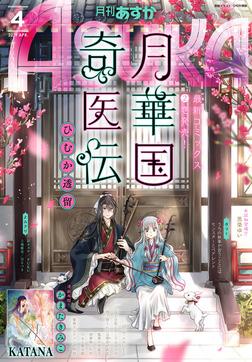【電子版】月刊ASUKA 2019年4月号-電子書籍
