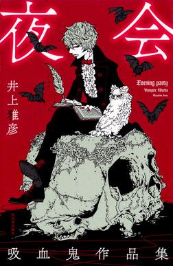夜会 吸血鬼作品集-電子書籍