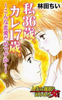 私36歳、カレ17歳。~こんな恋愛だめですか?~/人生の選択を迫られた女たちVol.3