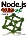 Node.js 超入門[第2版]