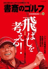 書斎のゴルフ VOL.34 読めば読むほど上手くなる教養ゴルフ誌