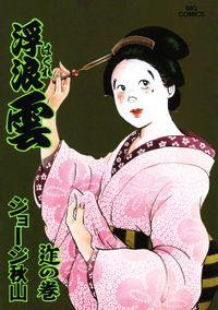 浮浪雲(はぐれぐも)(74)