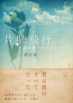片肺飛行: 天国の妻へのラブレター-電子書籍