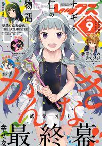 Comic REX (コミック レックス) 2017年9月号[雑誌]