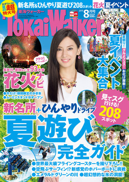 TokaiWalker東海ウォーカー 2015 8月号-電子書籍