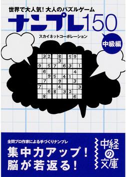 ナンプレ150 中級編-電子書籍