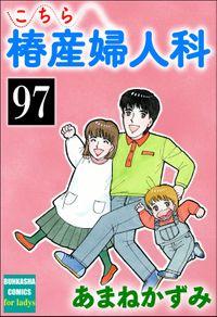 こちら椿産婦人科(分冊版) 【第97話】