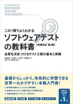 【この1冊でよくわかる】ソフトウェアテストの教科書 [増補改訂 第2版]-電子書籍