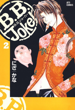 B.B.Joker 2巻-電子書籍