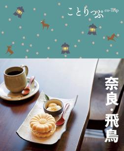 ことりっぷ 奈良・飛鳥-電子書籍