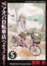 アオバ自転車店へようこそ!(5)