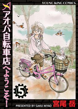 アオバ自転車店へようこそ!(5)-電子書籍