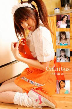 Omnibus-メイド編 01--電子書籍
