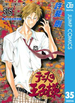 テニスの王子様 35-電子書籍