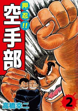 押忍!!空手部 2-電子書籍