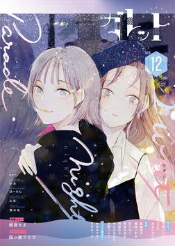 ガレット No.12-電子書籍