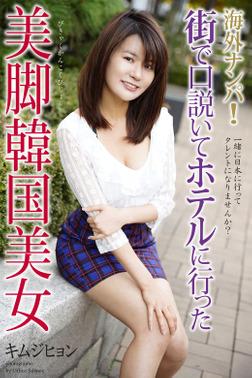 海外ナンパ!街で口説いてホテルに行った美脚韓国美女 キムジヒョン 写真集-電子書籍