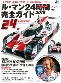 AUTOSPORT特別編集 ル・マン24時間 完全ガイド2018-電子書籍
