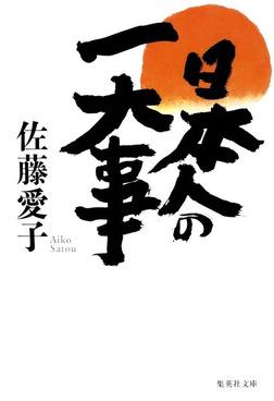 日本人の一大事-電子書籍