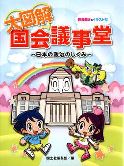 大図解国会議事堂 : 日本の政治のしくみ-電子書籍