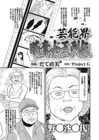 ブラック主婦~芸能界略奪女王列伝~