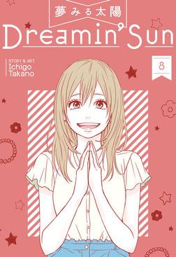 Dreamin' Sun Vol. 8-電子書籍