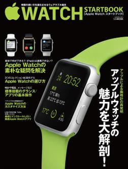 Apple Watch スタートブック-電子書籍