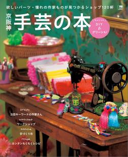 京阪神手芸の本-電子書籍