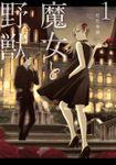 【期間限定 試し読み増量版】魔女と野獣(1)
