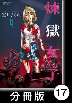 煉獄女子【分冊版】17-電子書籍