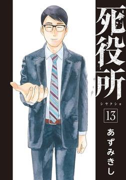 【期間限定 試し読み増量版】死役所 13巻-電子書籍