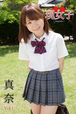 真奈・現女子 Vol.1-電子書籍