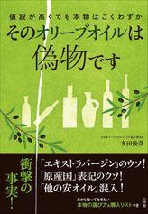 日本オリーブオイルソムリエ協会