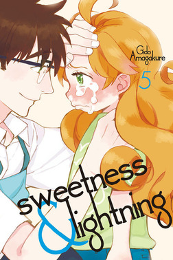 Sweetness and Lightning 5-電子書籍