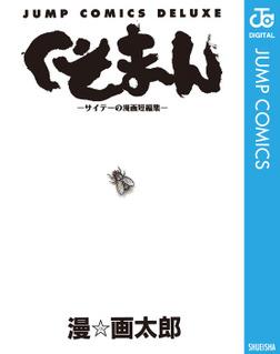 くそまん―サイテーの漫画短編集―-電子書籍
