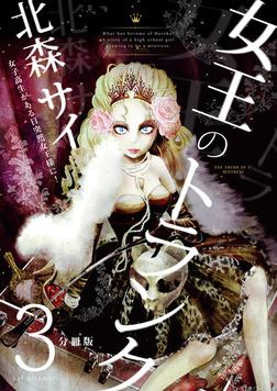 女王のトランク分冊版3-電子書籍