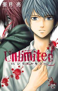 Unlimited VSシリアルキラー 1