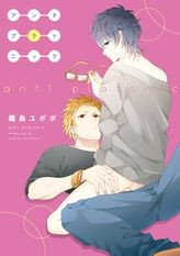 Anti Platonic (Yaoi Manga), Volume 1