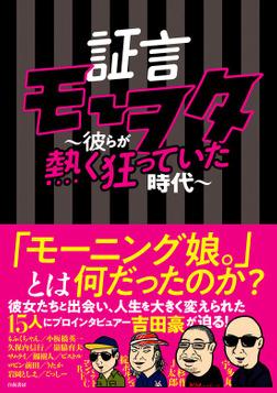 証言モーヲタ ~彼らが熱く狂っていた時代~-電子書籍