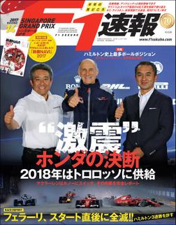 F1速報 2017 Rd14 シンガポールGP号-電子書籍