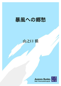 暴風への郷愁-電子書籍