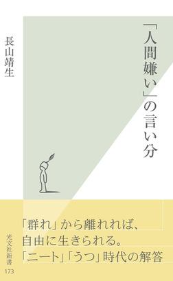 「人間嫌い」の言い分-電子書籍