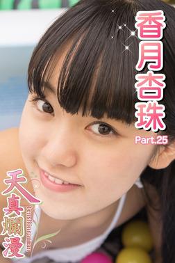 天真爛漫 香月杏珠 Part.25-電子書籍