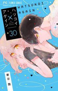 ハツコイ×アゲイン【マイクロ】(30)