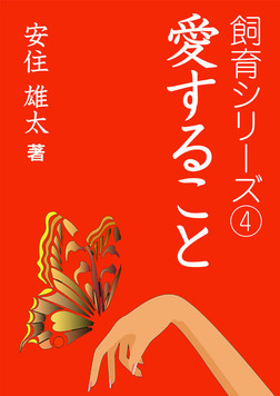 愛すること-電子書籍
