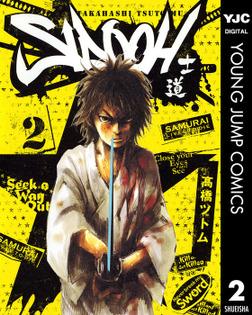SIDOOH―士道― 2-電子書籍