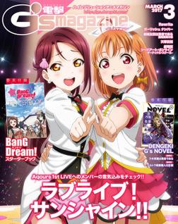電撃G's magazine 2017年3月号-電子書籍