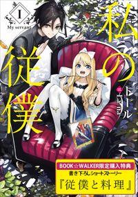【期間限定購入特典】『私の従僕』BOOK☆WALKER限定書き下ろしショートストーリー