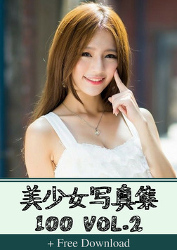 美少女写真集100 vol.2-電子書籍